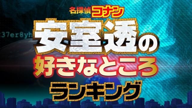 『名探偵コナン』大人気キャラクター・安室透の好きなところランキングTOP5が公開!-1