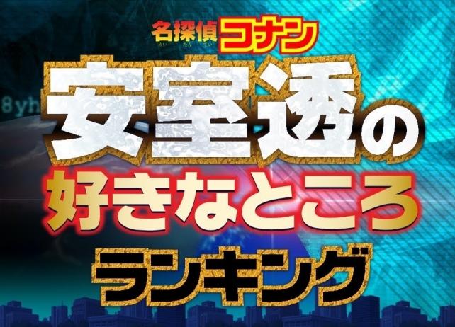 『名探偵コナン』安室透の好きなところランキングTOP5が公開