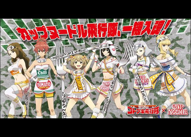 冬アニメ『荒野のコトブキ飛行隊』×「カップヌードル」コラボが決定