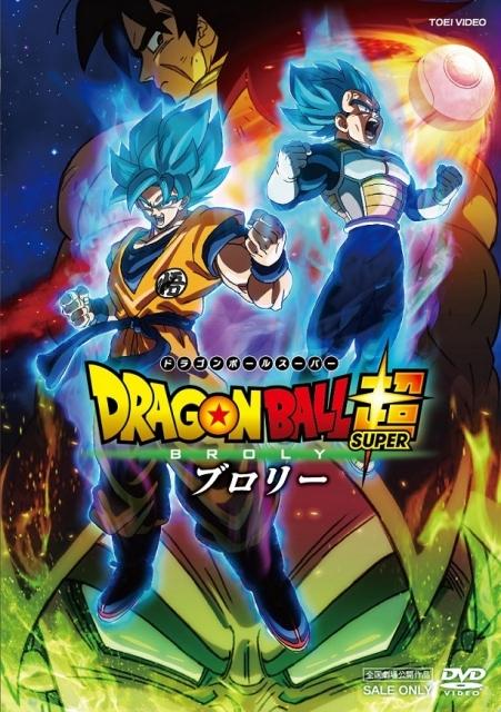『ドラゴンボール超 ブロリー』BD&DVDが発売決定!初回生産限定版には「ワールドプレミア in 日本武道館」の模様などが収録予定!-1