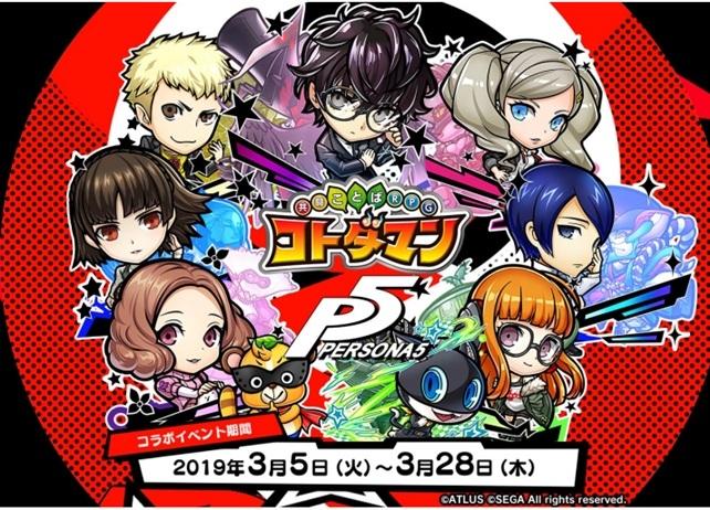 『コトダマン』×『ペルソナ5』コラボ3月5日より開催