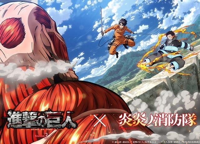 『炎炎ノ消防隊』×『進撃の巨人』のコラボビジュアル到着
