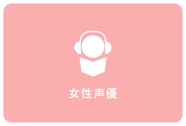 アニメイトオンラインショップ|女性声優