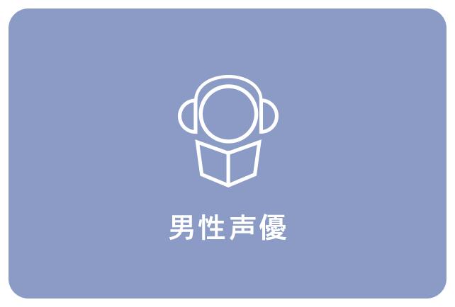 アニメイトオンラインショップ|男性声優