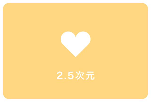 アニメイトオンラインショップ|2.5次元
