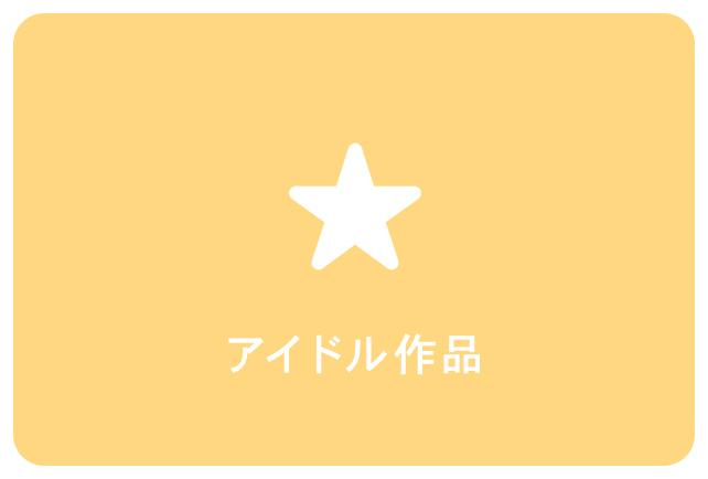 アニメイトオンラインショップ|アイドル作品