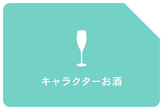 アニメイトオンラインショップ|キャラクターお酒