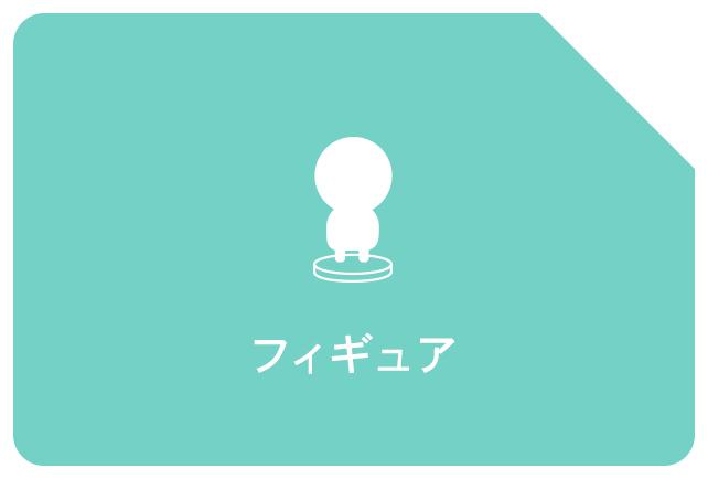 アニメイトオンラインショップ|フィギュア