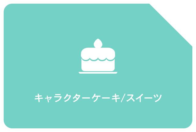 アニメイトオンラインショップ|キャラクターケーキ/スイーツ