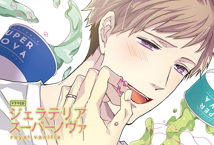 BLCD『ジェラテリアスーパーノヴァ royal vanilla』(出演声優:古川慎、佐藤拓也)が配信開始!