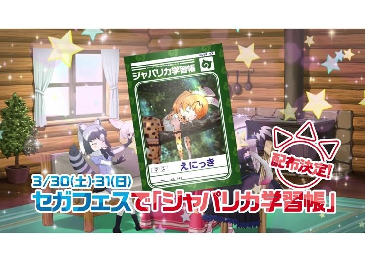 『けものフレンズ3』TVCM第3弾「セガフェス2019」編が公開