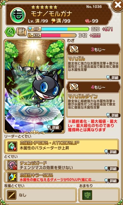 共闘ことばRPG コトダマン-4