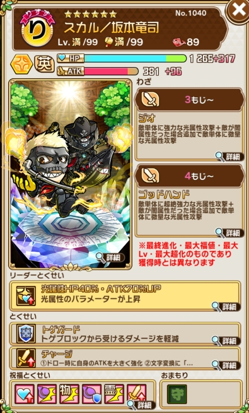共闘ことばRPG コトダマン-7