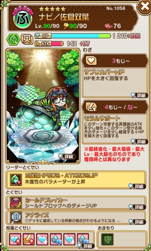 共闘ことばRPG コトダマン-11