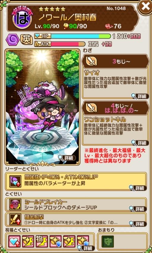 共闘ことばRPG コトダマン-12