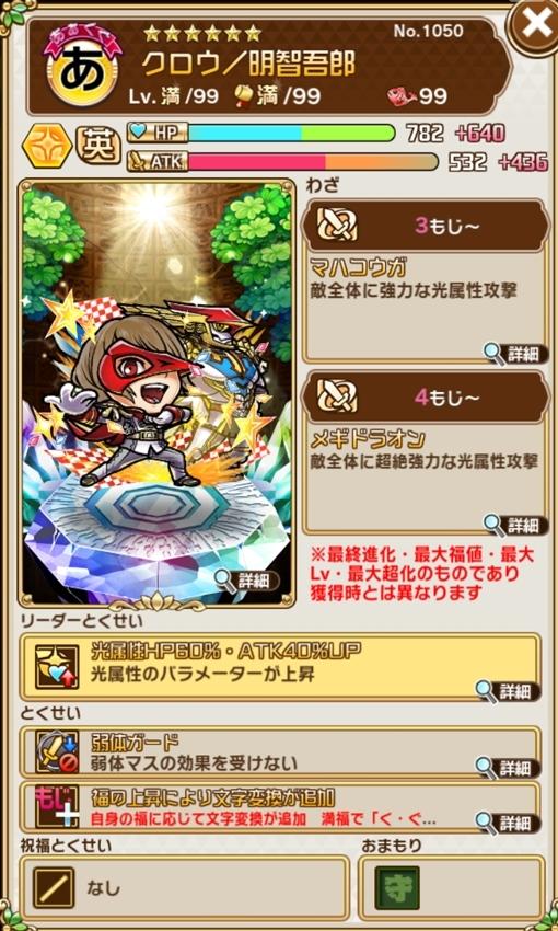 共闘ことばRPG コトダマン-13