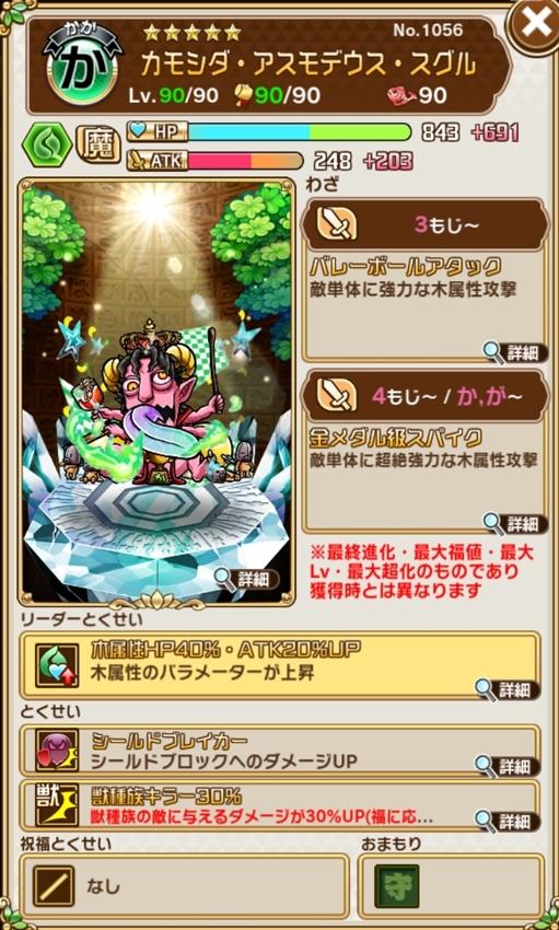 共闘ことばRPG コトダマン-14