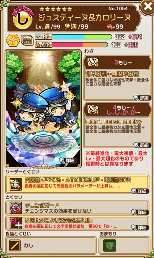 共闘ことばRPG コトダマン-18