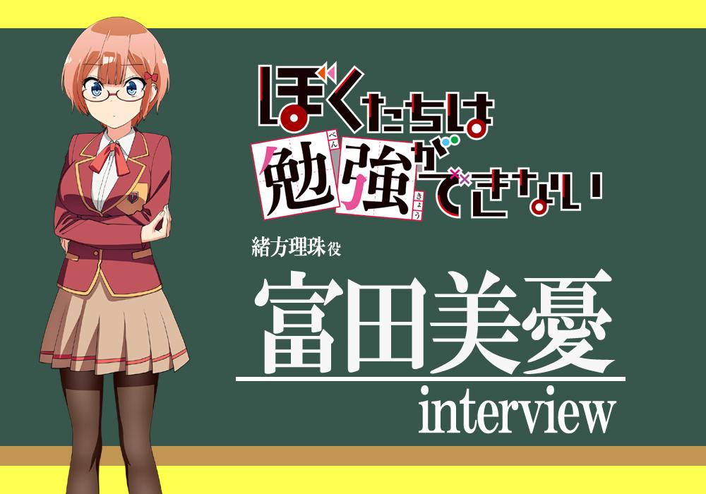 春アニメ『ぼくたちは勉強ができない』富田美憂さん、「この子演じたい!」って思った緒方理珠/インタビュー
