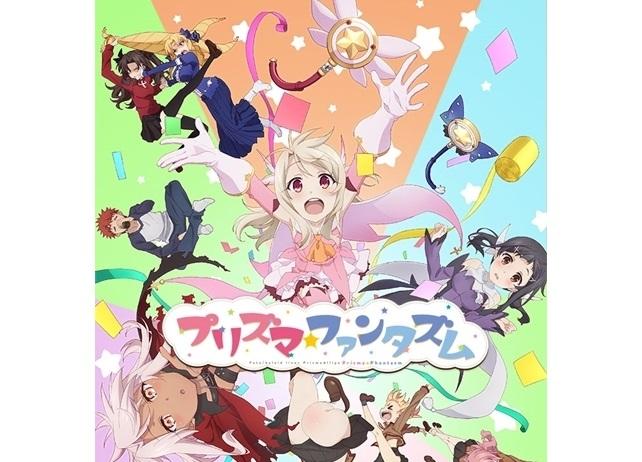『プリズマ☆ファンタズム』のイベントがAJ2019」KADOKAWAブースで開催