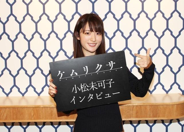 『ケムリクサ』りん役 小松未可子 EDテーマ発売記念インタビュー
