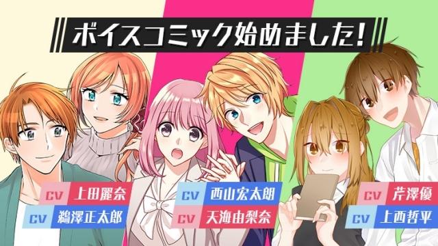 「comico」人気3作品がボイスコミック化! 西山宏太朗さん、芹澤優さんら声優陣からのコメントも到着!-1