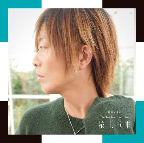 DJCD「谷山紀章のMr.Tambourine Man~捲土重来~」発売開始&発売記念イベントの申し込み締め切りは3月11日(月)まで!