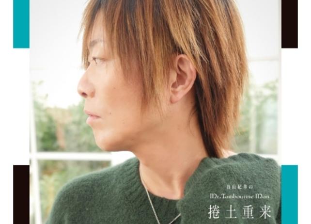 「谷山紀章のMr.Tambourine Man~捲土重来~」DJCD発売開始&イベント応募締切間近!