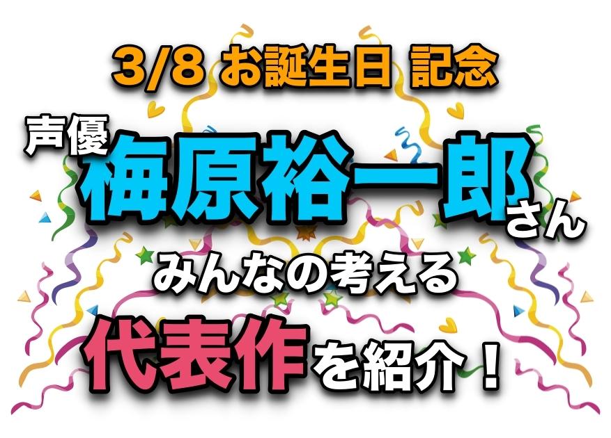 声優・梅原裕一郎さん、アニメキャラクター代表作まとめ