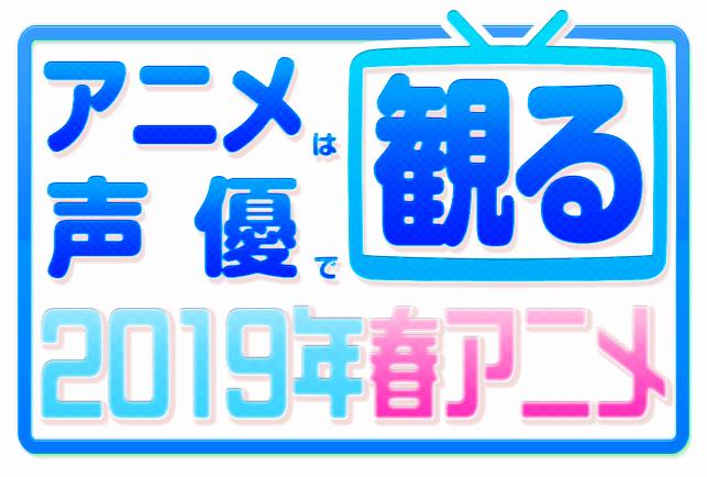 2019春アニメ(4月)声優別まとめ一覧