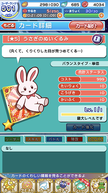 ぷよぷよ!!クエスト-25