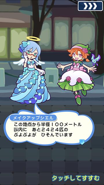 ぷよぷよ!!クエスト-5