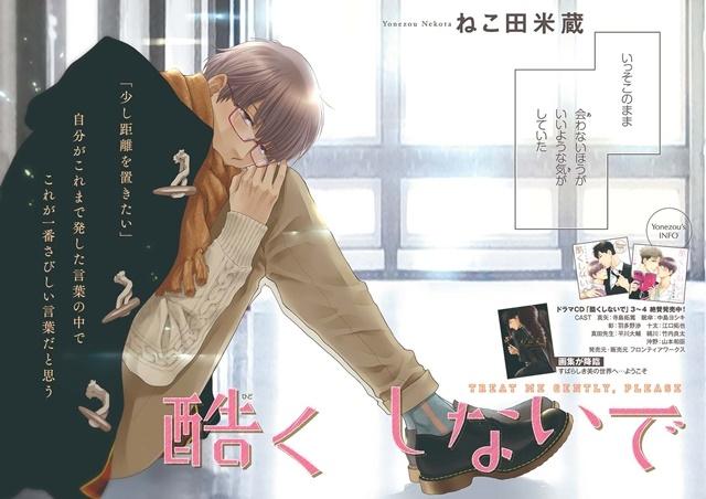 5月18日(土)開催のドラマCD『レムナント2-獣人オメガバース-』発売記念イベントに原作者・羽純ハナ先生のゲスト出演が決定-5