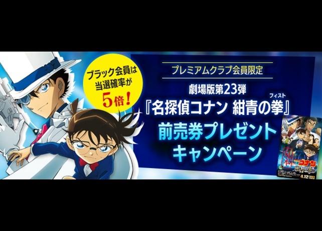 『名探偵コナン 紺青の拳』の前売り券プレゼントキャンペーンが実施中