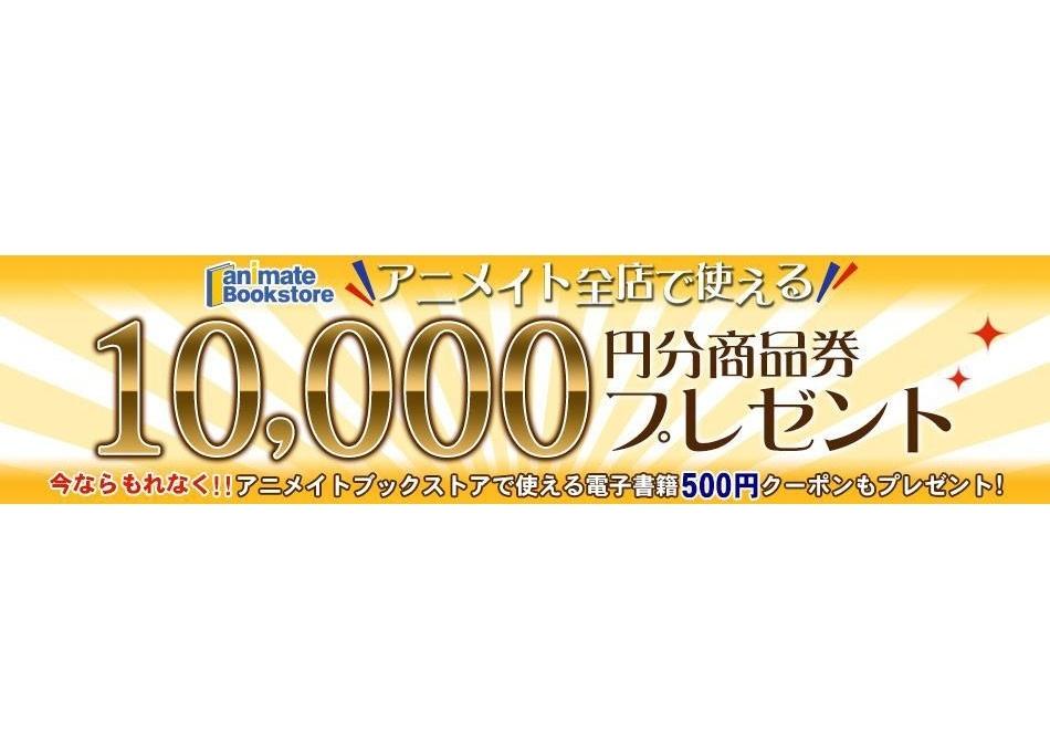 アニメイト商品券10,000円分が当たる抽選キャンペーンを開催中