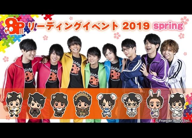 声優・畠中祐ら出演の『8Pリーディングイベント』チケット販売が3月16日より開始