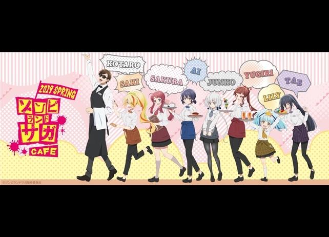 『ゾンビランドサガ』コラボカフェが東京&大阪にてオープン決定
