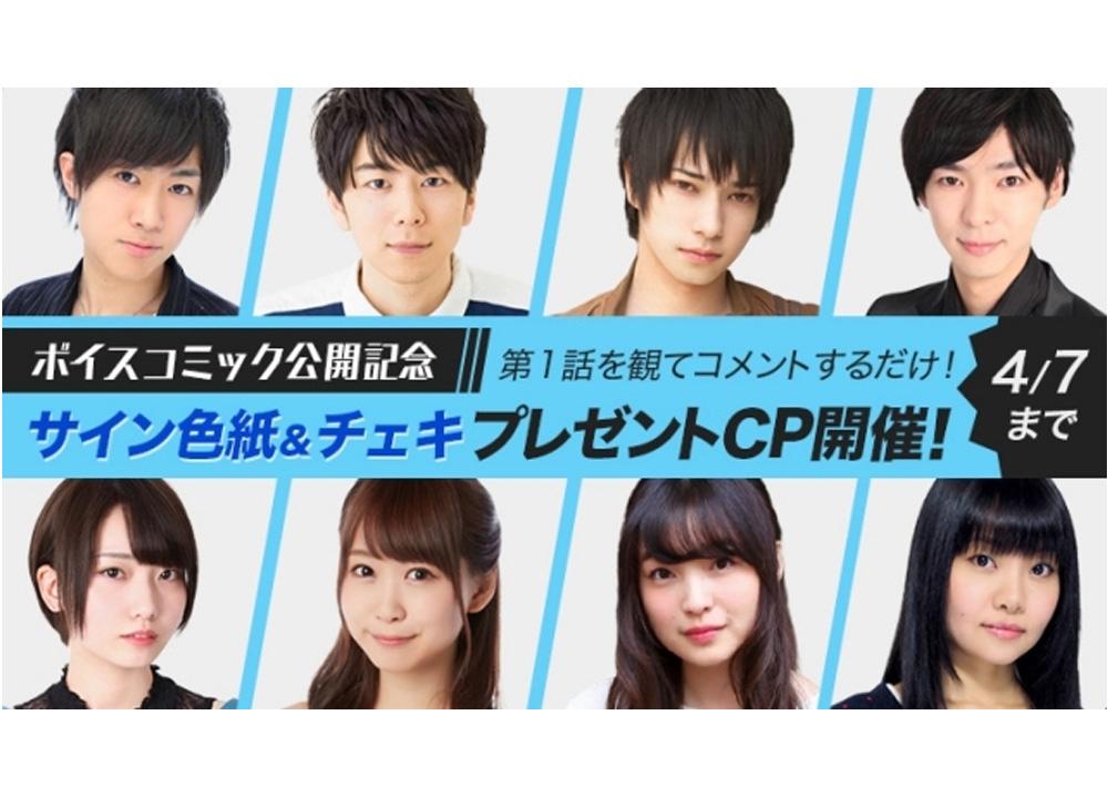 「comico」人気3作品がボイスコミック化!西山宏太朗、芹澤優らが出演