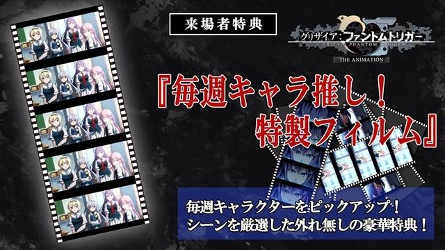 『グリザイア:ファントムトリガー THE ANIMATION』劇場上映に先駆けてオープニング映像が解禁! 南條愛乃さん、井澤美香子さん登壇の舞台挨拶も