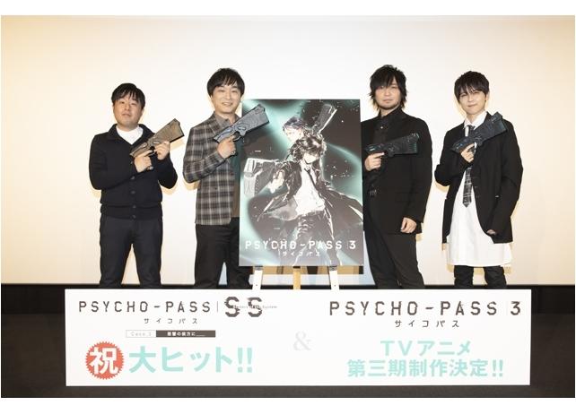TVアニメ第三期『PSYCHO-PASS サイコパス 3』制作決定!