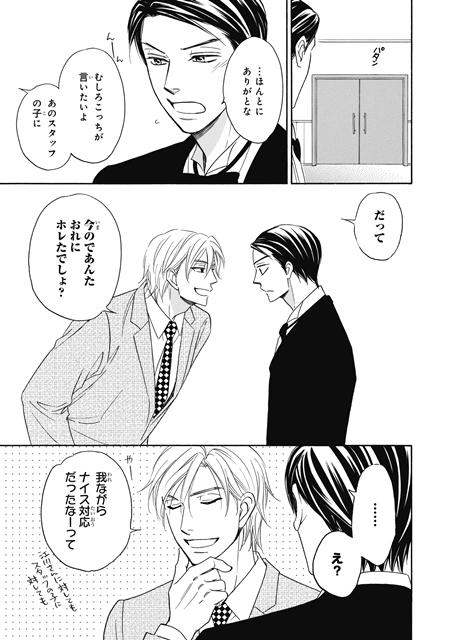 王子様の理由-2