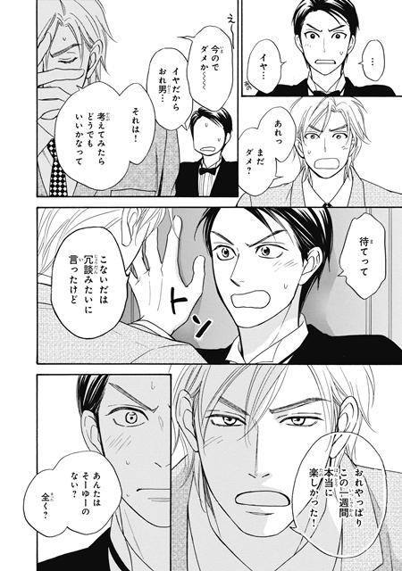 王子様の理由-3