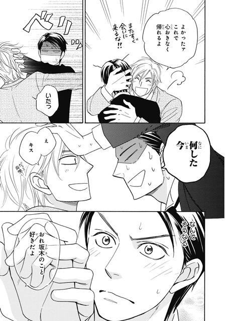 王子様の理由-6