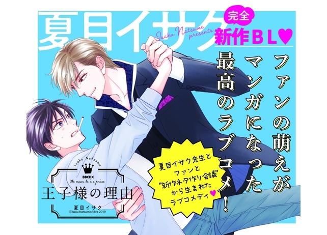 夏目イサクの完全新作B『王子様の理由』本日発売!