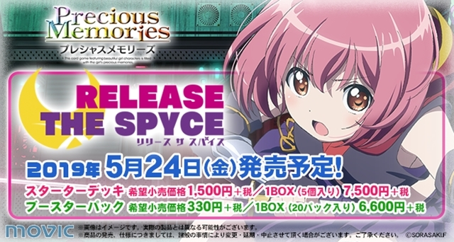 RELEASE THE SPYCE-5