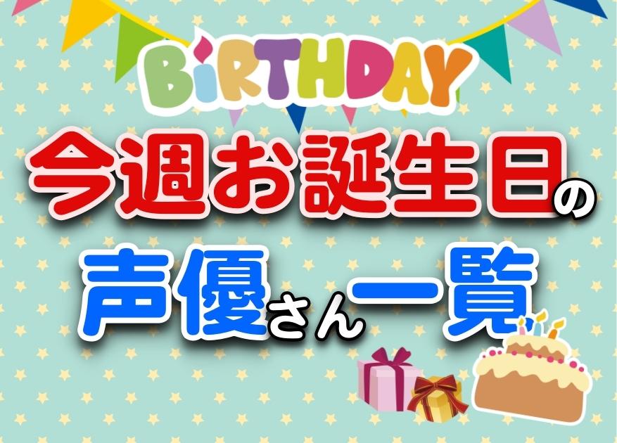今週誕生日の声優さん一覧まとめ|3月18日~3月24日 生まれ