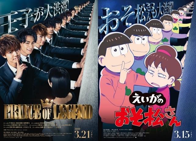 『えいがのおそ松さん』×『PRINCE OF LEGEND』コラボビジュアル解禁