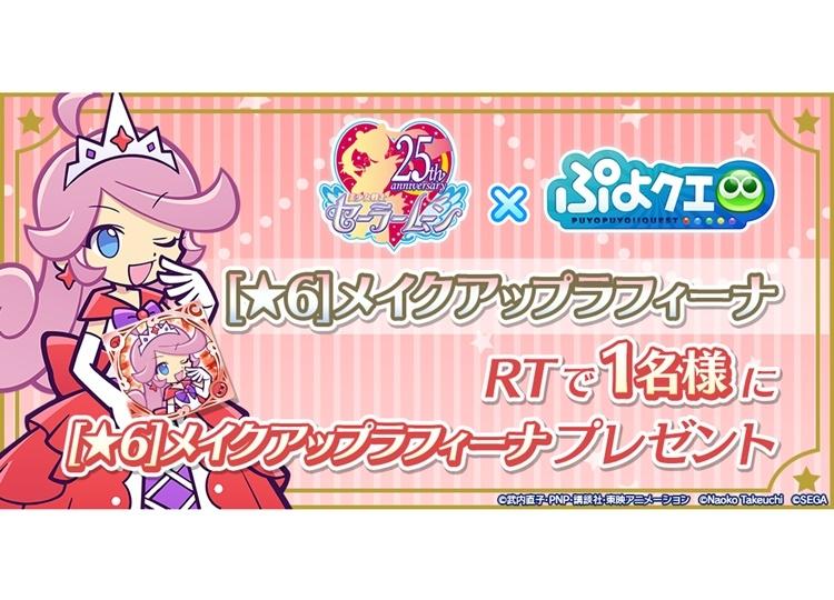 『ぷよクエ』×『セーラームーンC』コラボ紹介動画が公開