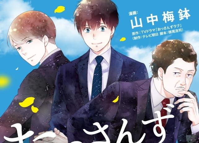 『おっさんずラブ』完全コミカライズ第1巻が3/13(水)に発売!