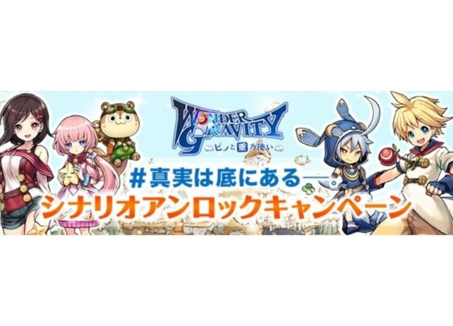『ワングラ』シナリオアンロックキャンペーン第2章がスタート!